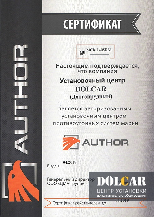 Сертификат на установку противоугонных систем AUTHOR (ИГЛА)