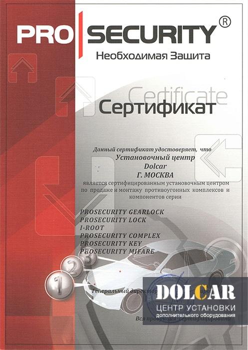 Сертификат на установку противоугонных систем в г. Москва от компании Pro Security