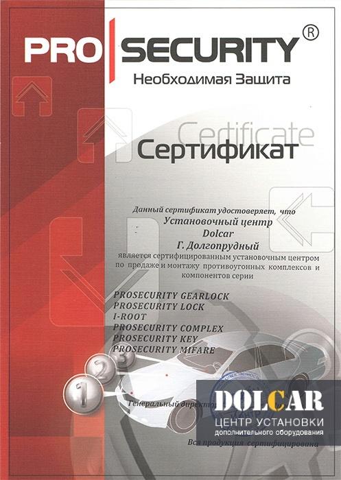 Сертификат на установку противоугонных систем в г. Долгопрудный от компании Pro Security